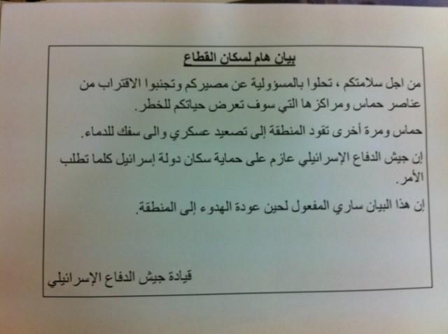 Warning leaflet dispersed over the Gaza Strip