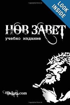 Bulgarian NT