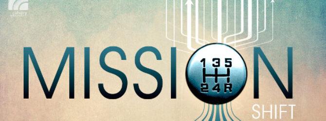 Missional Mondays: Missions for the Third Millennium – A Public Position