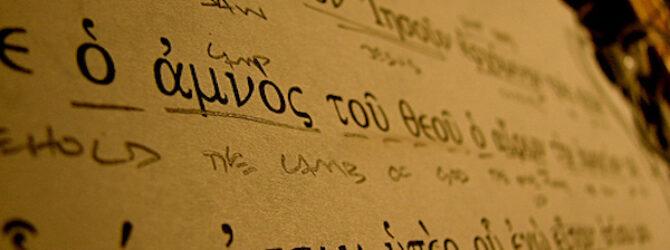 7 tips for first-semester Biblical Greek