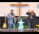 Revival Harvest Campaign 2014 in Shumen