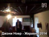 Revival Harvest Campaign 2014 in Zheravna