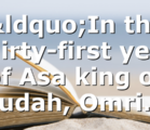 """""""In the thirty-first year of Asa king of Judah, Omri…"""